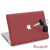 電腦貼膜 蘋果電腦保護套MACBOOKPRO13.3筆記本AIR13寸殼MAC12英寸外殼軟15.4 4色