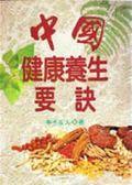 (二手書)中國健康養生要訣