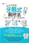 (二手書)終結牙周病:牙籤式刷牙法