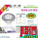 【LED燈泡】LED-111 9W AR...