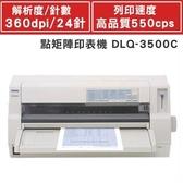 EPSON 點矩陣印表機 DLQ-3500C【好禮2選1】