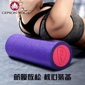 健身滾瑜伽柱按摩放鬆肌肉