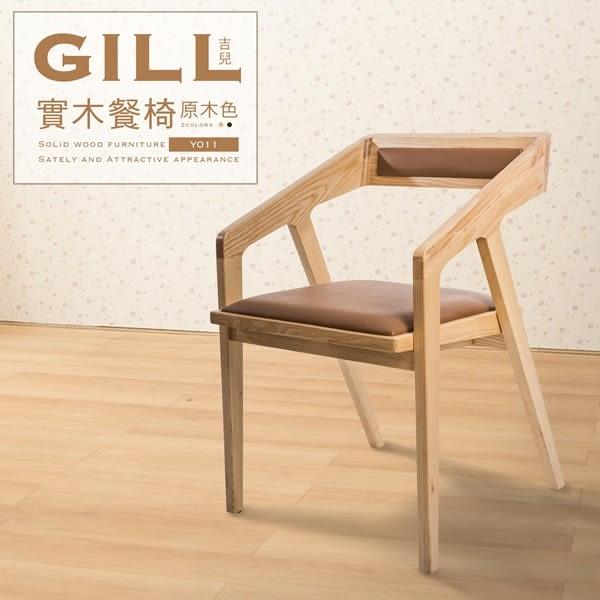 餐椅 佳櫥世界 Gill吉兒實木餐椅 二色-Y011【多瓦娜】