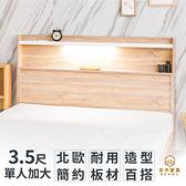 【本木】艾拉菈 北歐插座LED燈床頭-單大3.5尺梧桐
