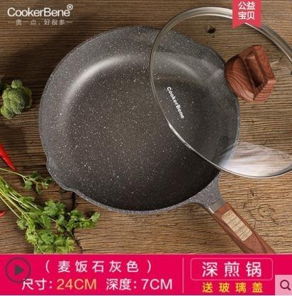 不粘鍋德國麥飯石平底鍋不粘鍋電磁爐煎蛋牛排烙餅炒鍋燃氣灶LX 毅然空間