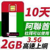 【TPHONE上網專家】杜拜10天 2GB支援3.5G高速上網