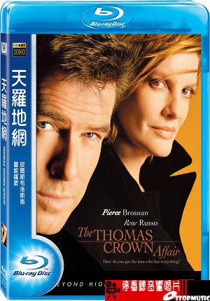 【停看聽音響唱片】天羅地網  Thomas Crown Affair