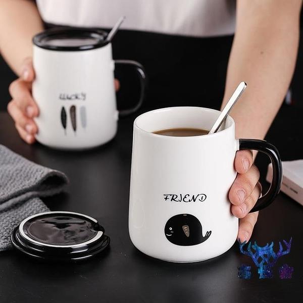 馬克杯陶瓷辦公室簡約家用帶蓋勺喝水杯【古怪舍】