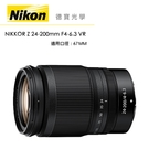Nikon Z 24-200mm F4-6.3 VR 總代理國祥公司貨 分期0利率 4/30前登錄送1000禮券 德寶光學 望遠旅遊鏡