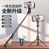 自拍桿 藍芽自拍桿一體式帶遙控迷你無線手機架蘋果安卓通用型拍照神器三腳架【快速出貨】