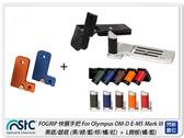 STC FOGRIP 快展手把 For Olympus EM5 Mark III + L側板橘/藍(M3,公司貨)