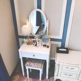 歐式梳妝台小戶型 美式迷你現代簡約臥室化妝桌經濟型igo 【PINKQ】