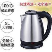 台熱牌【2L】不鏽鋼快煮壺 T-1800