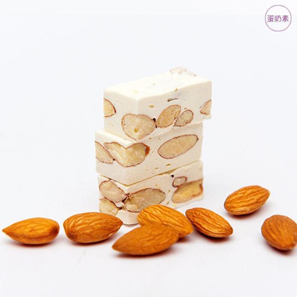《大黑松小倆口》經典牛軋糖 - 杏仁口味250g(嚴選進口新鮮加州杏仁果)