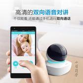P2智慧攝像高清夜視監控攝像頭 igo