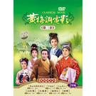 黃梅調電影 第三套DVD