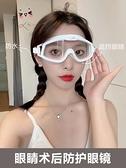 割雙眼皮激光近視手術后遮擋眼罩眼睛護目鏡防護眼鏡洗頭洗澡防水