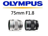 名揚數位 Olympus M.ZUIKO DIGITAL ED 75mm F1.8 元佑公司貨 (一次付清) 新春活動價(02/29)
