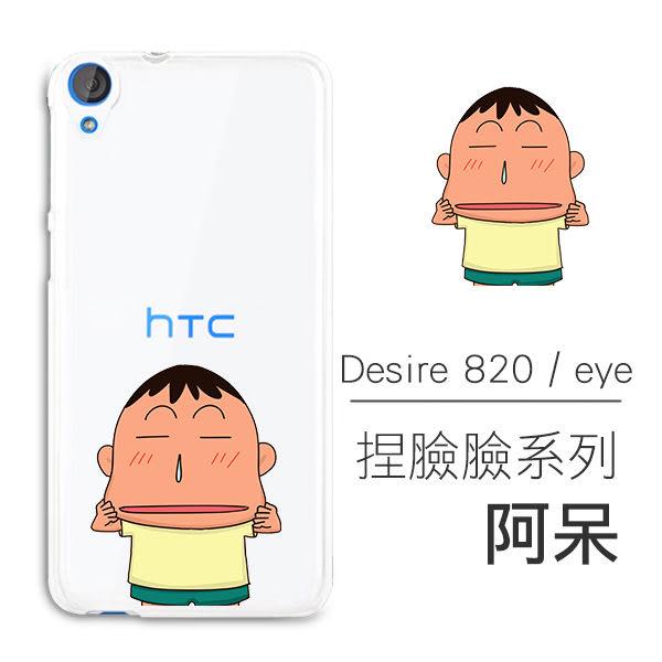 [HTC Desire 820 / eye] 捏臉臉系列 超薄TPU 客製化手機殼 喬巴 魯夫 艾斯 香吉士 娜美 騙人布