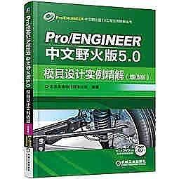 簡體書-十日到貨 R3Y【Pro/ENGINEER中文野火版5.0模具設計實例精解(增值版)】 9787111558392 機.