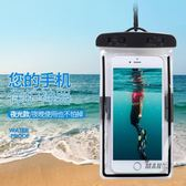 手機防水袋 手機防水袋潛水套觸屏游泳包水下拍照保護套手機殼通用蘋果IPHONE  七夕禮物