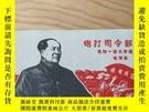 二手書博民逛書店罕見砲打司令部,我的一張大字報,毛澤東,Y325712