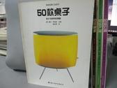【書寶二手書T6/設計_YBS】世紀經典工業設計_共4本合售_梅爾.拜厄斯