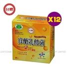 【台糖生技】寡醣乳酸菌x12盒_健康食品認證