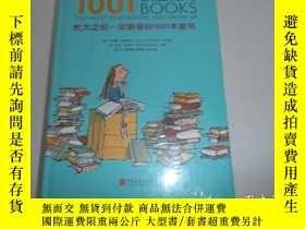 二手書博民逛書店罕見長大之前一定要看的1001本童書Y204278 朱莉婭埃克謝