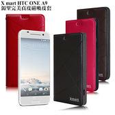【真皮系列】X_mart HTC ONE A9 渴望完美真皮磁吸皮套