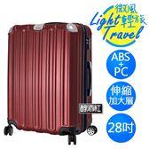 微風輕旅系列×ABS+PC材質 防刮耐撞亮面 拉鍊行李箱 HTX-1826-28R 28吋 醇酒紅