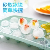 3個裝 凍冰塊模具自制冰塊盒製冰盒球圓形硅膠冰格盒子【極簡生活】