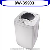 (含運無安裝)KOLIN歌林【BW-35S03】3.5KG單槽洗衣機 優質家電