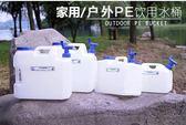 【雙11】飲用純凈水桶手提家用加厚型帶蓋自駕游塑料方形裝水容器龍頭折300