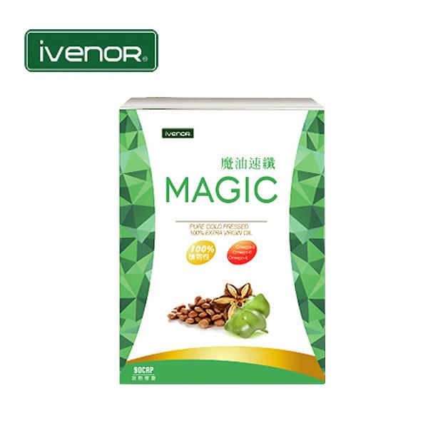 iVENOR Magic 魔油速纖印加果液態膠囊 90粒 盒裝公司貨【PQ 美妝】