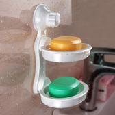 浴室免打孔肥皂盒雙層吸盤香皂盒瀝水創意肥皂架衛生間壁掛式皂托 東京衣櫃