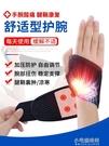 發熱護腕護腕男女手腕鼠標手媽媽手自發熱保暖護手腕   【全館免運】