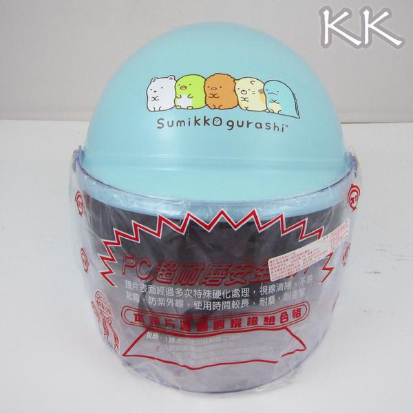 KK 童帽 角落小夥伴 藍綠 兒童安全帽 23番 San-X 正版授權 角落生物