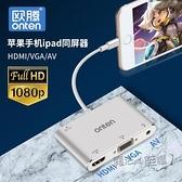 手機ipad連接轉顯示器iphone轉hdmi/vga電視lightning同屏器線 夏季狂歡