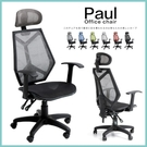 需DIY組裝 電腦椅 辦公椅 書桌椅 椅子【I0258】保羅水波紋透氣電腦椅(六色) MIT台灣製 收納專科