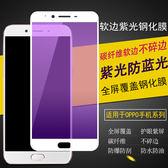 King*Shop~紫光軟邊全屏覆蓋鋼化膜 OPPO F5 A73/A75/A75S A77 A79 手機貼膜抗藍光