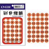 【奇奇文具】龍德 LONGDER LD-570-O 螢光橘圓標籤 16mm/210P