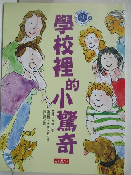 【書寶二手書T1/兒童文學_B13】學校裡的小驚奇_茱蒂.布倫