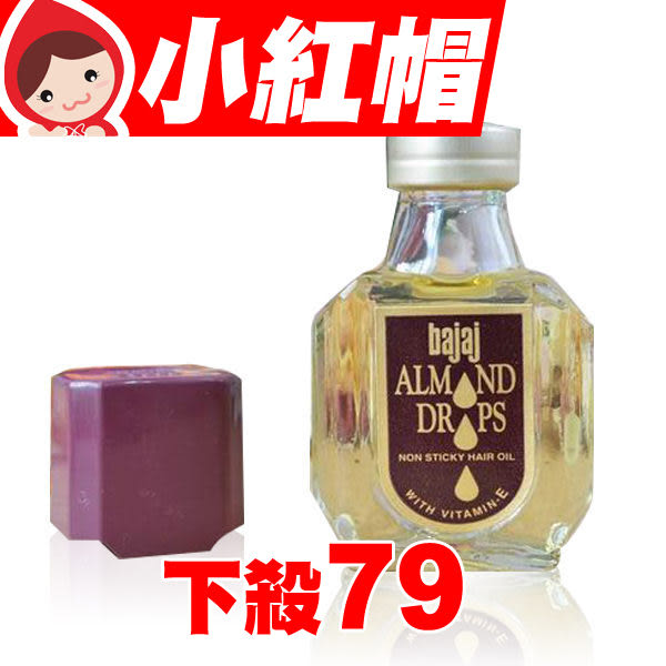 印度 Bajaj Almond 天然杏仁護髮油 50ML (不黏膩 免沖洗)神奇護髮油 比摩洛哥 MISE好用【小紅帽美妝】