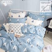 《竹漾》 100%精梳純棉雙人床包三件組-寧靜雪森