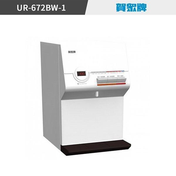 賀眾牌 桌上型溫熱純水飲水機UR-672BW-1