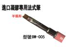 進口凝膠專用法式筆