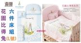 奇哥花園比得兔六件床組(彼得兔花園比得兔六件式嬰兒床寢具組)台灣製專櫃正品~精梳棉~L號