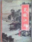 【書寶二手書T9/武俠小說_MBO】笑傲江湖(4)金庸_簡體