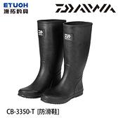 漁拓釣具 DAIWA CB-3350-T #黑 [防滑鞋]